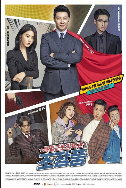 Special Labor Inspector Jo cast: Kim Dong-Wook, Kim Kyung-Nam, Ryu Deok-Hwan. Special Labor Inspector Jo Release Date: 8 April (2019). Special Labor Inspector Jo Episodes: 32.