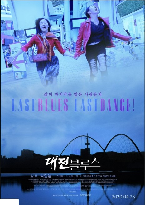 Last Blues, Last Dance cast: Ban Min Jung, Lee Ji Hyun, Hyun Suk. Last Blues, Last Dance release date: 23 April 2020. Last Blues, Last Dance.