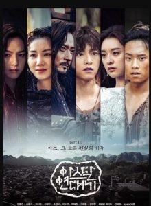 Arthdal Chronicles Part 3: The Prelude To All Legends cast: Song Joong Ki, Kim Ji Won, Jang Dong-Gun. Arthdal Chronicles Part 3: The Prelude To All Legends Release Date: 7 September 2019.