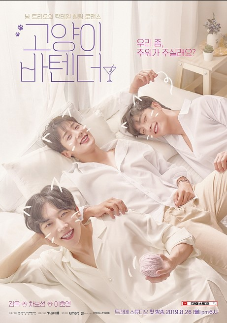 Cat's Bar is a Korean Comedy-Romance Drama (2019). Cat's Bar cast: Kim Wook, Lee Ho Yeon, Cha Bo Sung. Cat's Bar Release Date: 26 August 2019, Episodes: 10.