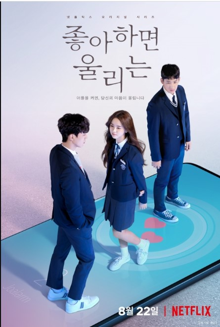 Love Alarm is a Korean Comedy-Romance Drama (2019). Love Alarm cast: Kim So-Hyun, Jung Ga-Ram, Song Kang. Love Alarm Release Date: 22 August 2019. Love Alarm Episodes: 8.