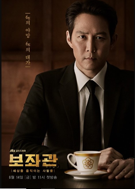 Chief of Staff cast: Lee Jung Jae, Shin Min Ah, Kim Gab Soo. Chief of Staff release date: 14 June 2019. Chief of Staff episode: 10.