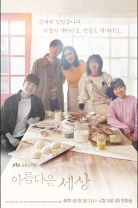Beautiful World cast: Choo Ja-Hyun, Park Hee-Soon, Nam Da-Reum. Beautiful World Release Date: 5 April (2019). Beautiful World Episodes: 16.
