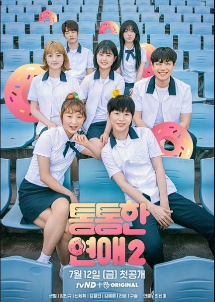When You Love Yourself 2 cast: Saet Byeol, Jung Min Gyu, Lee Gu Seul. When You Love Yourself 2 release date: 5 July 2019. When You Love Yourself 2 episodes: 10.
