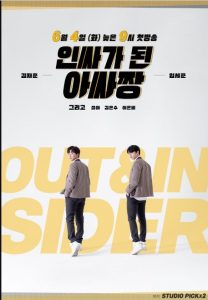 In-Out Sider cast: I'm Se Joon Duplicate, Seola, I'm Se Joon. In-Out Sider release date: 28 May 2019. In-Out Sider episodes: 8.