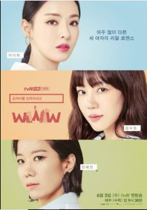 Search: WWW cast: Lim Soo-Jung, Lee Da-Hee, Jeon Hye-Jin. Search: WWW release date: 5 June 2019. Search: WWW episode: 16.