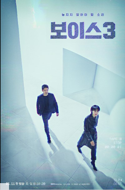 Voice 3: City of Accomplices cast: Lee Ha Na, Lee Jin Wook, Son Eun Seo. Voice 3: City of Accomplices release date: 11 May 2019. Voice 3: City of Accomplices episodes: 16.