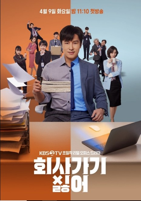 I Hate Going to Work cast: Kim Dong Wan, Han Soo Yeon, So Joo Yeon. I Hate Going to Work Release Date:9 April (2019). I Hate Going to Work Episodes: 12.