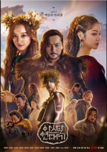 Arthdal Chronicles Part 1: The Children of Prophecy cast: Oh Chang-Suk, Yoon So-Yi, Choi Sung-Jae. Arthdal Chronicles Part 1: The Children of Prophecy release date:1 June 2019. Arthdal Chronicles Part 1: The Children of Prophecy episodes: 6.