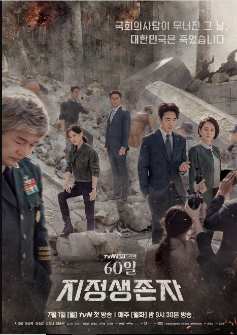 Designated Survivor: 60 Days cast: Ji Jin Hee, Son Seok Koo, Kang Han Na. Designated Survivor: 60 Days release date: 1 July 2019. Designated Survivor: 60 Days episodes: 16.