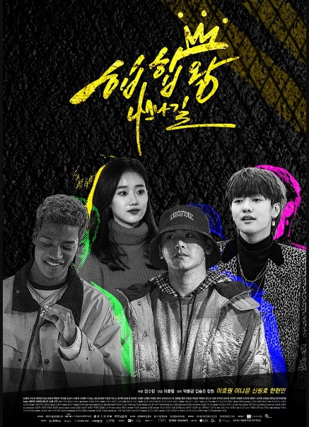 Hip Hop King: Nassna Street cast: Lee Ho-Won, Lee Na-Eun, Shin Won-Ho.Hip Hop King: Nassna Street Release Date: 9 August 2019. Hip Hop King: Nassna Street Episodes: 6.