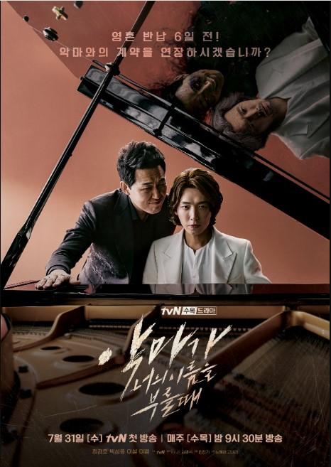 When the Devil Calls Your Name cast: Jung Kyoung-Ho, Park Sung-Woong, Lee Seol. When the Devil Calls Your Name release date: 31 July (2019). When the Devil Calls Your Name episodes: 16.