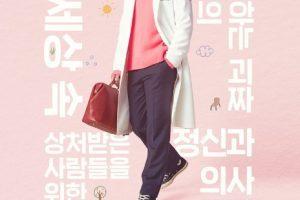 Soul Mechanic cast: Shin Ha Kyun, Jung So Min, Tae In Ho. Soul Mechanic Release Date: 6 May 2020. WATCHER Episodes: 32.