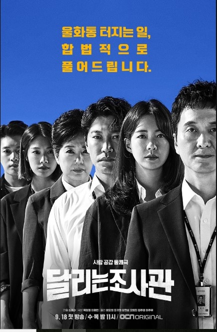 The Running Mates: Human rights cast: Han Yoon-SeoBae Hong-TaeKim Hyun-Seok. The Running Mates: Human Rights Release Date: 18 September 2019. The Running Mates: Human Rights Episodes:14.