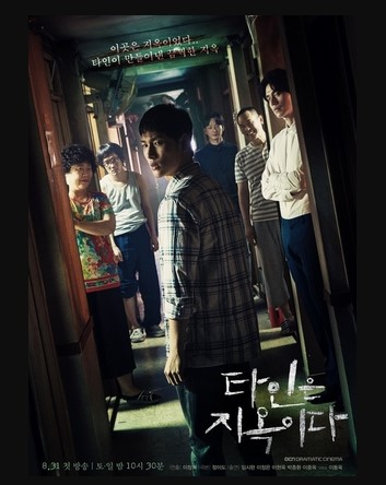 Strangers from Hell is a Korean Comedy-Romance Drama (2019). Strangers from Hell cast: I'm Shi Wan, Lee Dong Wook, Lee Jung Eun, Strangers from Hell Release Date: 31 August 2019. Strangers from Hell Episodes: 10.