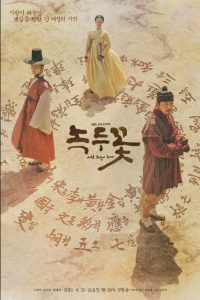 The Nokdu Flower cast: Jo Jung Suk, Yoon Shi Yoon, Han Ye Ri. The Nokdu Flower Release Date: 26 April 2019. The Nokdu Flower episodes: 48.