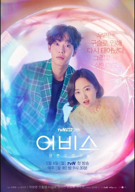 Abyss cast: Park Bo-Young, Ahn Hyo-Seop, Kwon Soo-Hyun. Abyss: Release Date: 6 May 2019. Abyss episodes: 16.