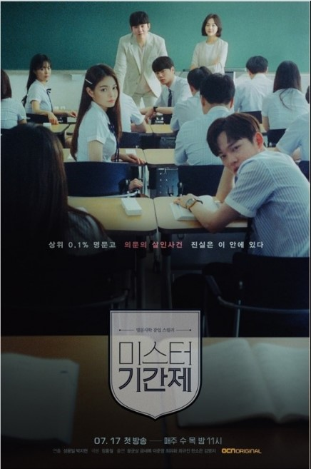 Class of Lies cast: Yoon Gyun-Sang, Keum Sae-Rok, Jun. Class of Lies Release Date: 17 July 2019. Class of Lies Episodes: 16.