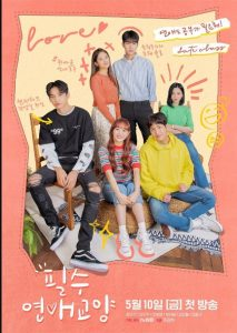Dating Class cast: Jang Gyu Ri, Chuu,Oh Se Young. Dating Class release date: 10 May 2019. Dating Class episodes: 16.