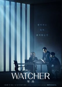 WATCHER is a Korean Thriller Drama (2019). WATCHER cast: Han Suk-Kyu, Seo Kang-Joon, Kim Hyun-Joo. WATCHER Release Date: 6 July 2019. WATCHER Episodes: 16.