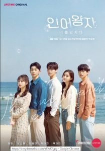 Mermaid Prince cast: Moon Bin, Jung Shin Hye, Kim Hong Bin. Mermaid Prince Release Date: 24 April 2020. Mermaid Prince Episodes: 6.