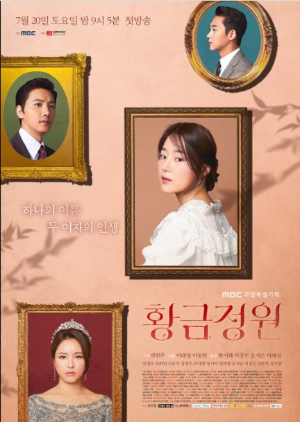 Golden Garden Cast: Han Ji-Hye, Lee Sang-Woo, Lee Tae-Sung. Golden Garden release date:20 July 2019.Golden Garden episodes:60.