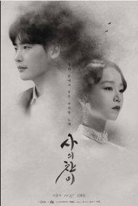 The Hymn of Death cast: Lee Jong-Suk, Shin Hye-Sun, Kim Myung-Soo. The Hymn of Death Release Date: 27 November 2018. The Hymn of Death episodes: 6.