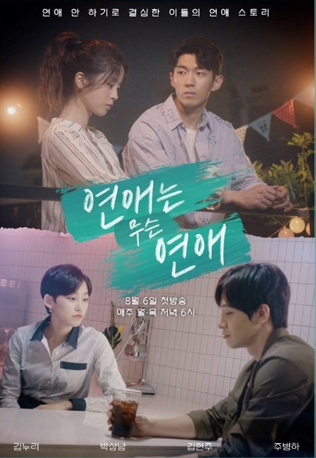 No Time For Love cast: Joo Byung Ha, Park Seul Ma Ro, Kim Nu Ri. No Time For Love Release Date: 9 August 2018. No Time For Love episodes: 8.