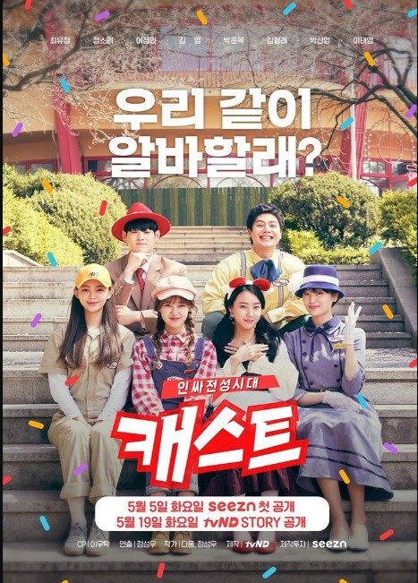 The Golden Age of Insiders cast: Choi Yoo Jung, Jung So Ri, Lee Jung Min. Cast: The Golden Age of Insiders Release Date: 19 May (2020). Cast: The Golden Age of Insiders Episodes: 8.