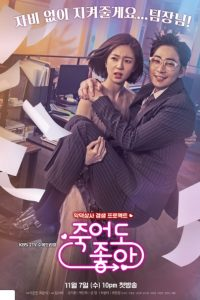 Feel Good To Die cast: Kang Ji-Hwan, Baek Jin-Hee, Gong Myung. Feel Good To Die Release Date: 7 November 2018. Feel Good To Die episodes: 32.