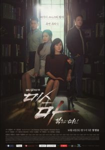 Miss Ma, Nemesis cast: Kim Yunjin, Jung Woong-In, Ko Sung-Hee. Miss Ma, Nemesis Release Date: 6 October 2018. Miss Ma, Nemesis episodes: 32.