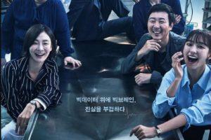 God's Quiz: Reboot cast: Ryu Deok-Hwan, Yoon Joo-Hee, Park Jun-Myun. God's Quiz: Reboot Release Date: 14 November 2018. God's Quiz: Reboot episodes: 16.