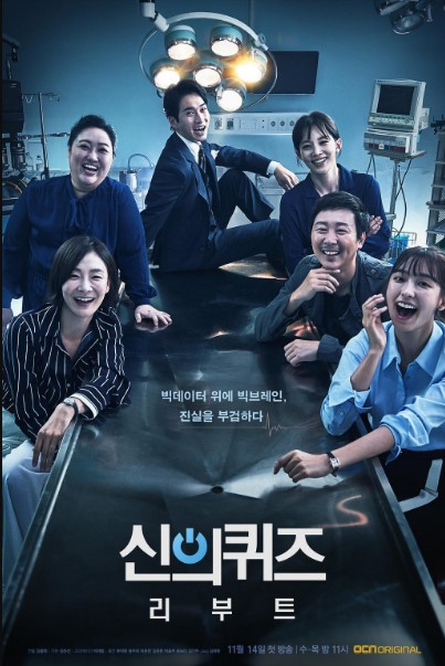 God's Quiz: Reboot cast: Ryu Deok-Hwan, Yoon Joo-Hee, Park Jun-Myun. God's Quiz: Reboot Release Date: 14 November 2018. God's Quiz: Reboot episodes: 16.
