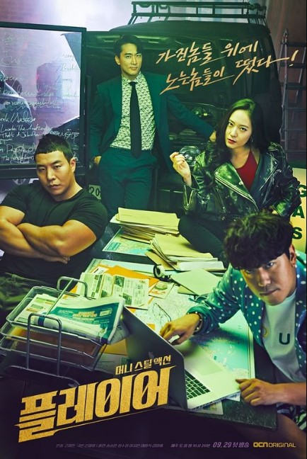 Player cast: Song Seung-Heon, Krystal, Lee Si-Un. Player Release Date: 29 September 2018. Player episodes: 14.
