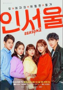 IN-SEOUL: Season 2 cast: Do Hee, Kim Yeon Seo, Ryeoun. IN-SEOUL: Season 2 Release Date: 12 June 2020. IN-SEOUL: Season 2 episodes: 12.