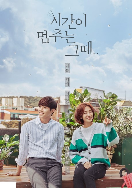 When Time Stopped cast: Kim Hyun-Joong, An Ji-Hyun, In Gyo-Jin. When Time Stopped Release Date: 29 October 2018. When Time Stopped episodes: 12.