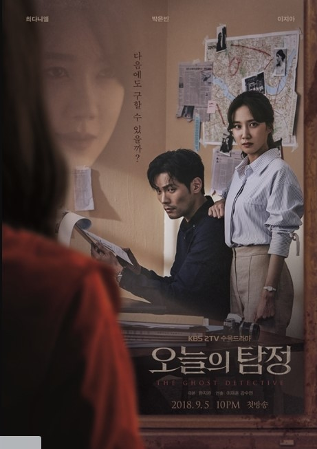 The Ghost Detective cast: Daniel Choi, Park Eun-Bin, Lee Ji-Ah. The Ghost Detective Release Date: 5 September 2018. The Ghost Detective episodes: 32.