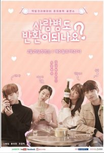Can Love Be Refunded cast: Ryu Eui Hyun, Shin Hye Jung, Nam Kyung. Can Love Be Refunded Release Date: 25 February (2019). Can Love Be Refunded episodes: 12.