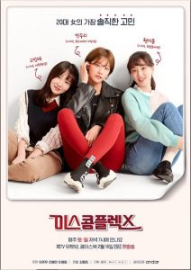 Miss Complex cast: Lee Joo Woo, Lee Ye Rim, Jeon Hye Yeon. Miss Complex Release Date: 16 February (2019). Miss Complex episodes: 6.