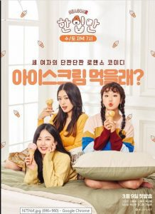 Just One Bite Season 2 cast: Kim Ji In, Seo Hye Won, Jo Hye Joo. Just One Bite Season 2 Release Date: 6 March (2019). Just One Bite Season 2 Episodes: 10.