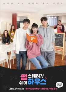 Somestary?! Sharehouse cast: Ahn Dae Kyum, Kim Hong Bin, Kim Seo Ha.Somestary?! Sharehouse Release Date: 14 February (2019). Somestary?! Sharehouse episodes: 8.