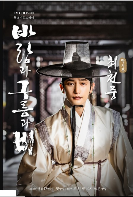 Wind and Cloud and Rain cast: Park Shi Hoo, Go Sung Hee, Sung Hyuk. Wind and Cloud and Rain Release Date: 17 May (2020). Wind and Cloud and Rain Episodes: 24.