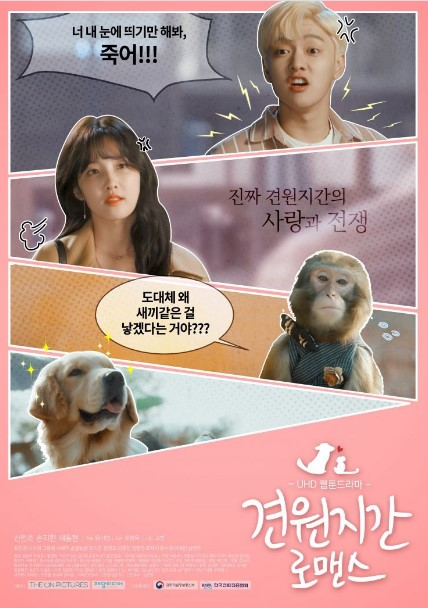 Monkey and Dog Romance cast: Shin Won Ho, Son Ji Hyun, Chae Dong Hyun. Monkey and Dog Romance Release Date: 17 September 2018. Monkey and Dog Romance episodes: 10.