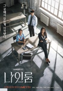 Room No. 9 cast: Kim Hee-Seon, Kim Hae-Sook, Kim Young-Kwang. Room No. 9 Release Date: 6 October 2018. Room No. 9 episodes: 16.