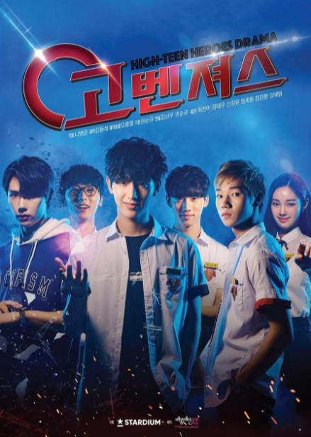 Govengers cast: Tae Woo, Choe Chan Yi, Jung Jin Hwan. Govengers Release Date: 17 October 2018. Govengers episodes: 12.