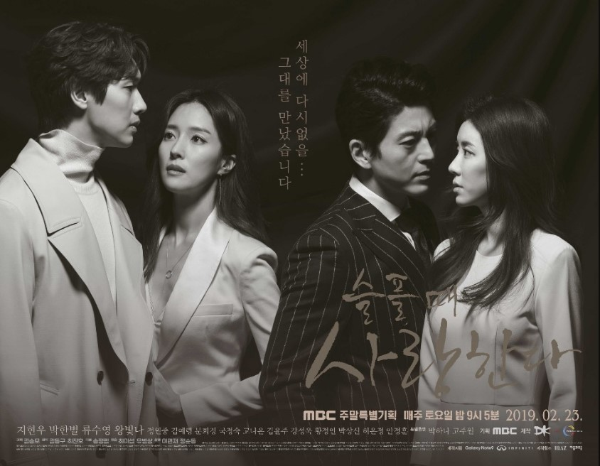 Love in Sadness cast: Ji Hyun Woo, Park Han Byul, Ryu Soo Young. Love in Sadness Release Date: 23 February (2019). Love in Sadness episodes: 40.