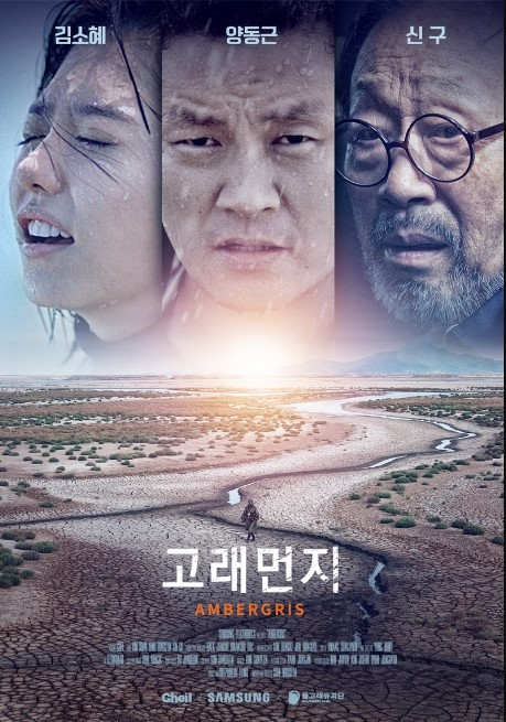 Ambergris cast:Kim So Hye, Yang Dong Geun, Shin Goo. Ambergris Release Date: 10 September 2018. Ambergris episodes: 4.