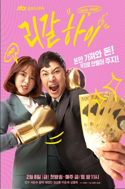 Legal High cast: Jin Goo, Seo Eun-Su, Yoon Park. Legal High Release Date: 8 February 2019. Legal High episodes: 16.