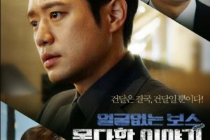 Unalterable cast: Chun Jung Myung, Kim Ji Han, Lee Ha Yul. Unalterable Release Date: 13 May 2020. Unalterable.