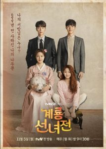 Mama Fairy and the Woodcutter cast: Moon Chae-Won, Ko Du-Shim, Yoon Hyun-Min. Mama Fairy and the Woodcutter Release Date: 5 November 2018. Mama Fairy and the Woodcutter episodes: 16.